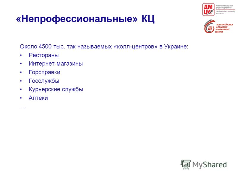 «Непрофессиональные» КЦ Около 4500 тыс. так называемых «колл-центров» в Украине: Рестораны Интернет-магазины Горсправки Госслужбы Курьерские службы Аптеки …