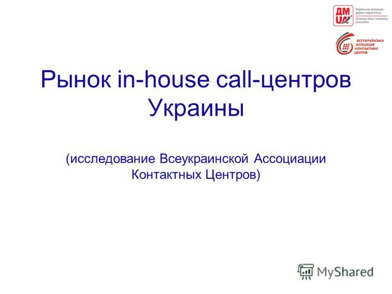 Рынок in-house call-центров Украины (исследование Всеукраинской Ассоциации Контактных Центров)