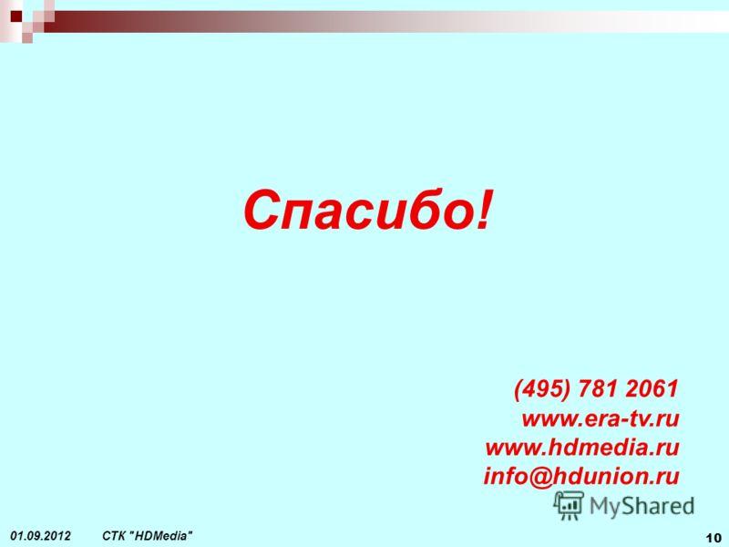 СТК HDMedia 10 01.09.2012 (495) 781 2061 www.era-tv.ru www.hdmedia.ru info@hdunion.ru Спасибо!