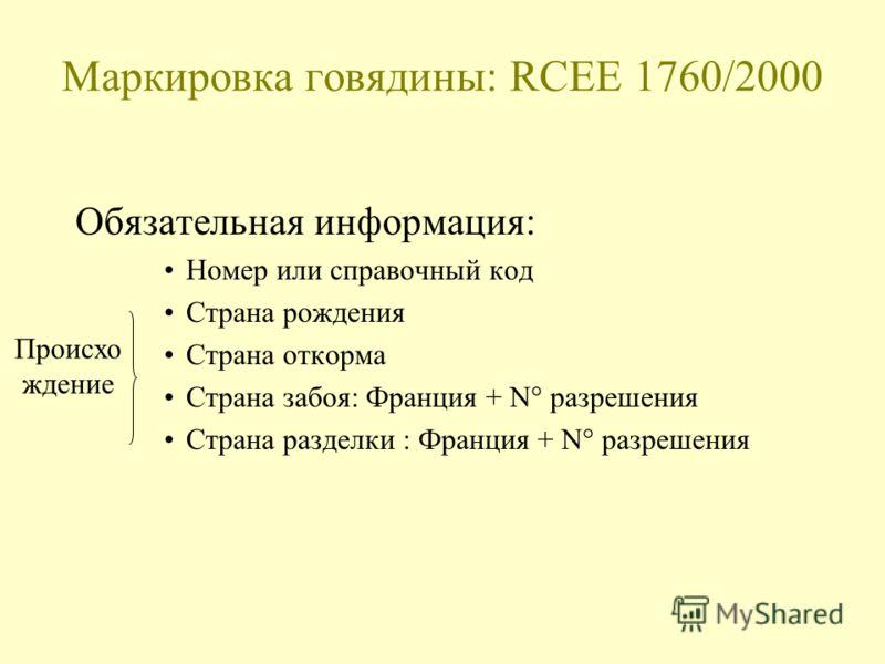 Маркировка говядины: CEE 1760/2000 –Обязательная маркировка на всех стадиях продажи –Говядина свежая или замороженная (включая мясистую часть диафрагмы, грудинку, телятину и фарш).