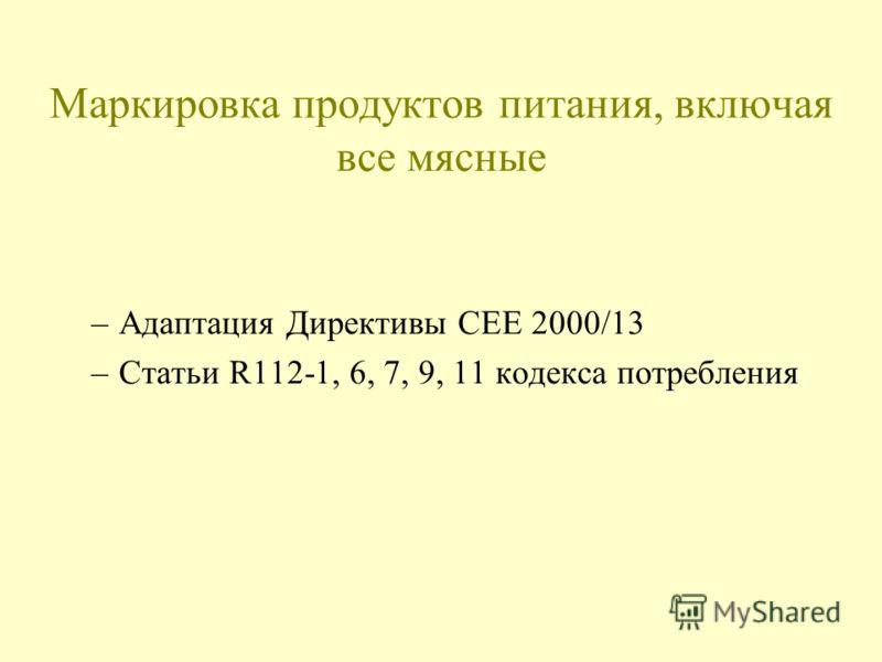 Стандарты на свинину NF EN 46011: идентификация туш на бойне NF EN 46012: предпродажная подготовка свинины (убой и разделка)