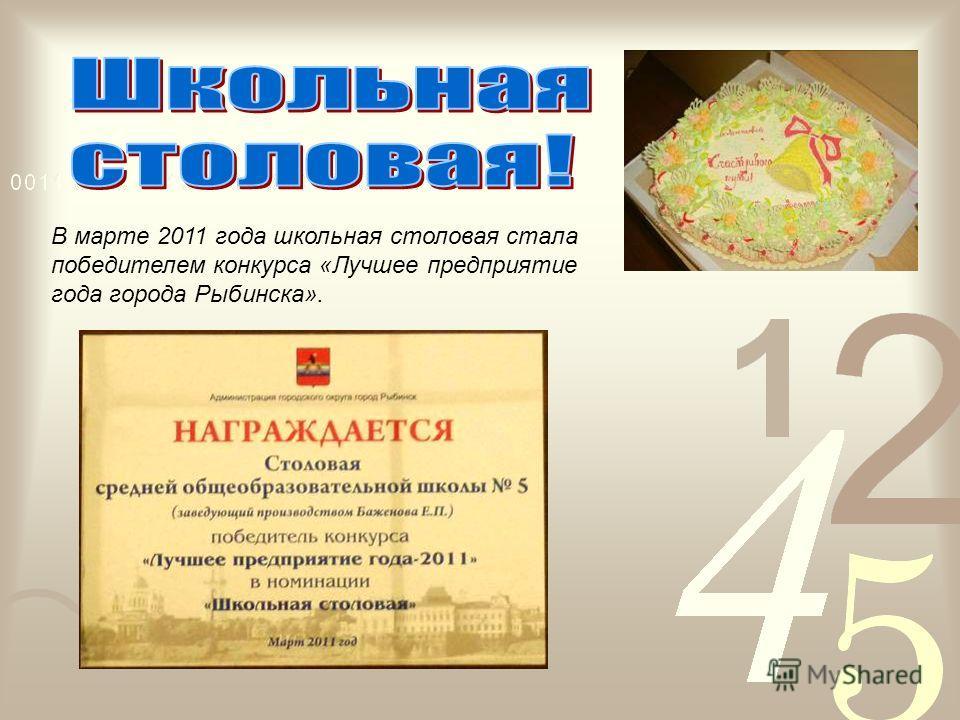 В марте 2011 года школьная столовая стала победителем конкурса «Лучшее предприятие года города Рыбинска».