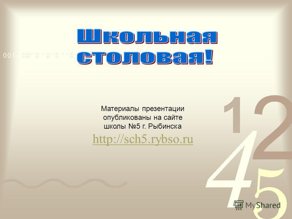 Материалы презентации опубликованы на сайте школы 5 г. Рыбинска http://sch5.rybso.ru http://sch5.rybso.ru