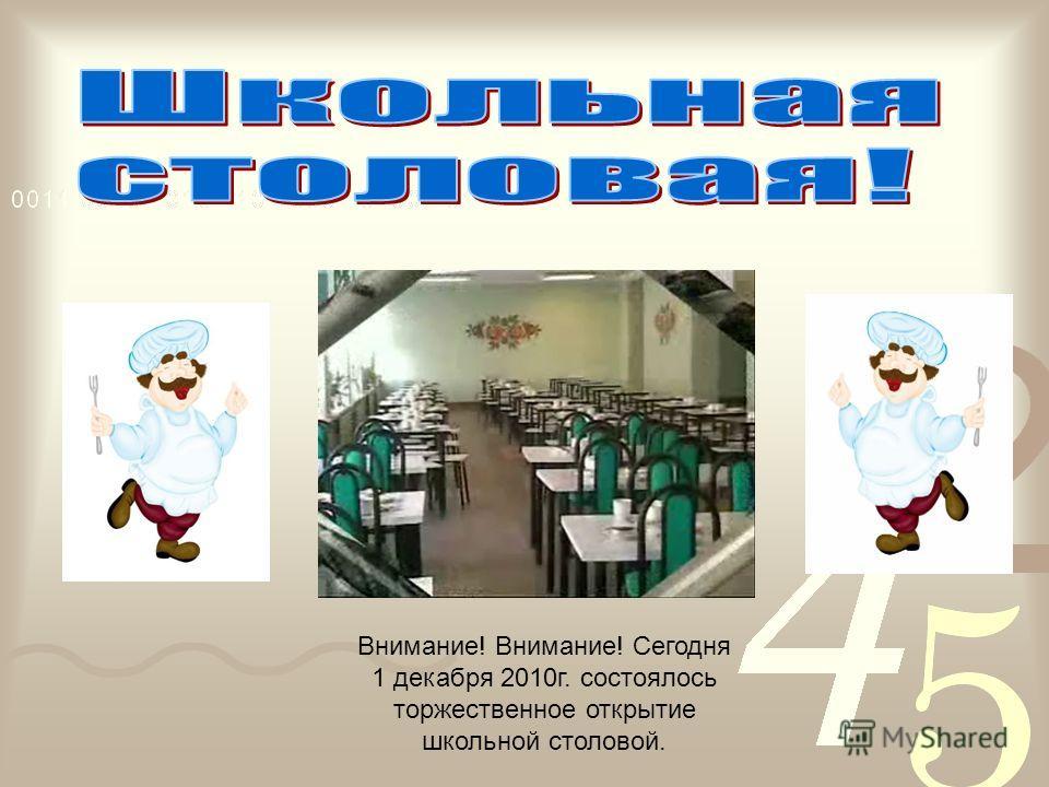 Внимание! Внимание! Сегодня 1 декабря 2010г. состоялось торжественное открытие школьной столовой.