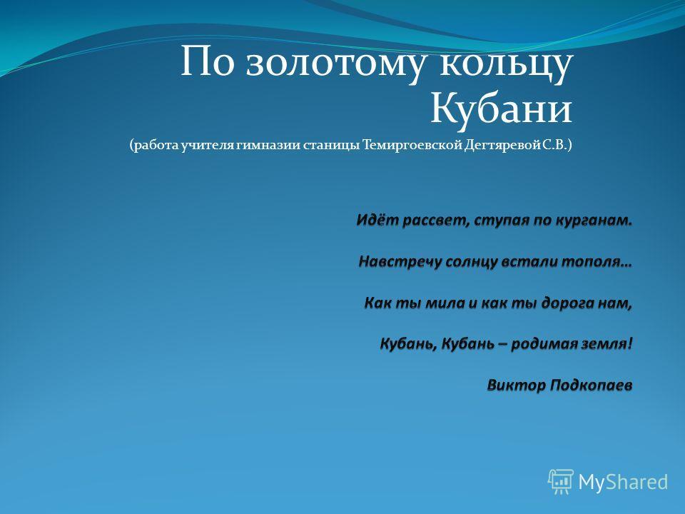 По золотому кольцу Кубани (работа учителя гимназии станицы Темиргоевской Дегтяревой С.В.)