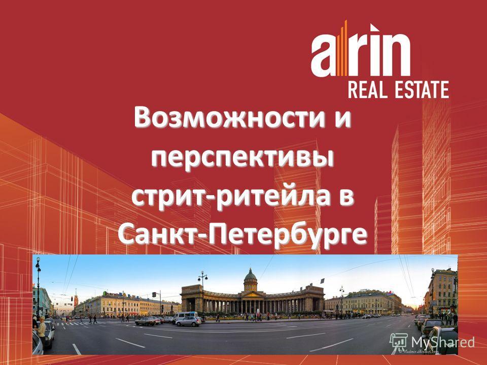 Возможности и перспективы стрит-ритейла в Санкт-Петербурге