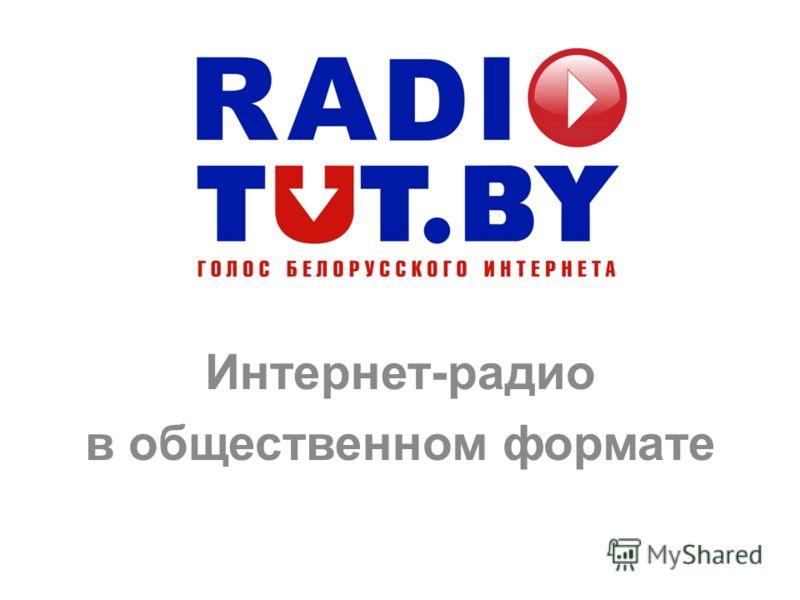 Интернет-радио в общественном формате