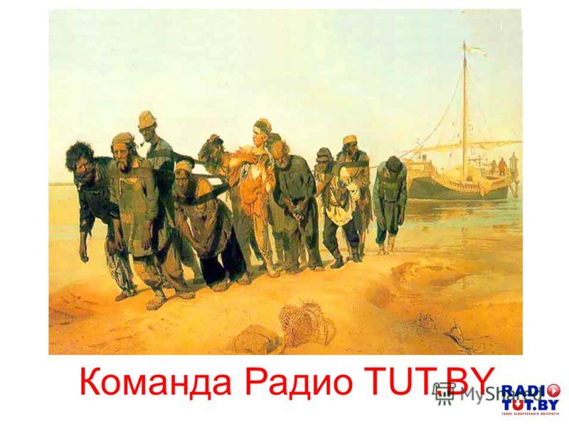 Команда Радио TUT.BY