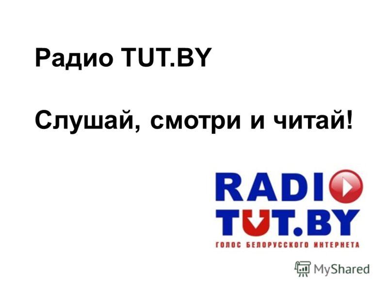 Радио TUT.BY Слушай, смотри и читай!