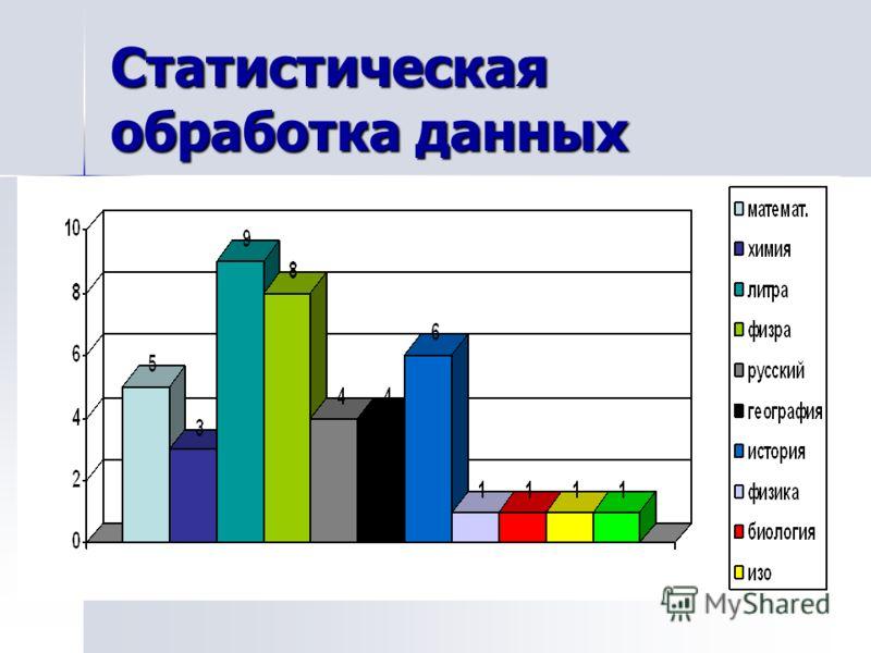 Статистическая обработка данных
