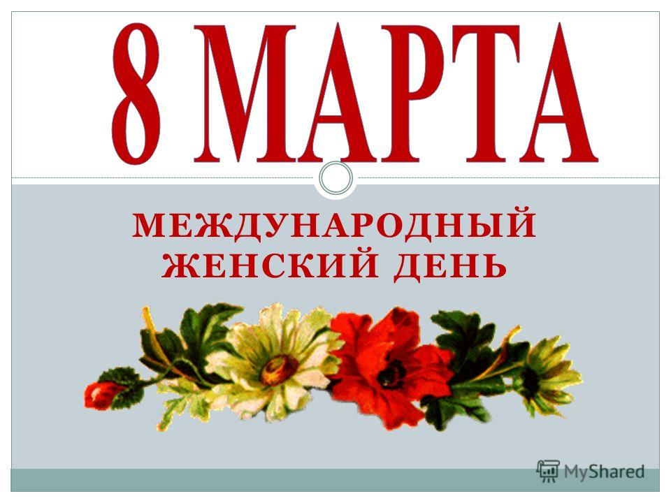 Картинки по запросу 8 Марта - Международный женский день