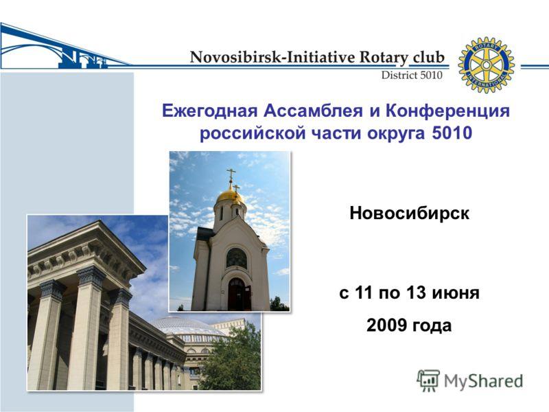 Ежегодная Ассамблея и Конференция российской части округа 5010 Новосибирск с 11 по 13 июня 2009 года