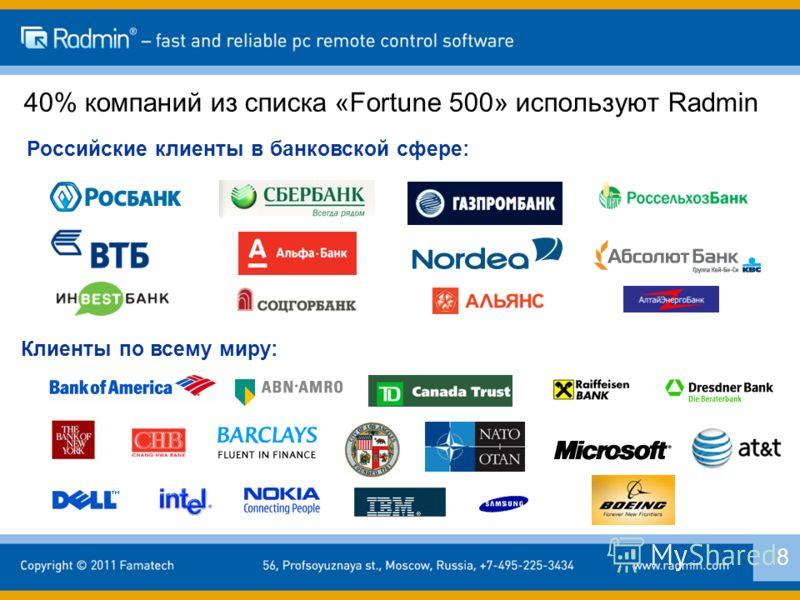 40% компаний из списка «Fortune 500» используют Radmin 8 Российские клиенты в банковской сфере: Клиенты по всему миру: