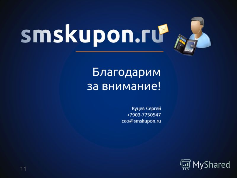 11 Благодарим за внимание! Куцев Сергей +7903-7750547 ceo@smskupon.ru