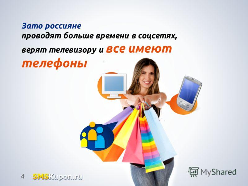 4 Зато россияне проводят больше времени в соцсетях, верят телевизору и все имеют телефоны