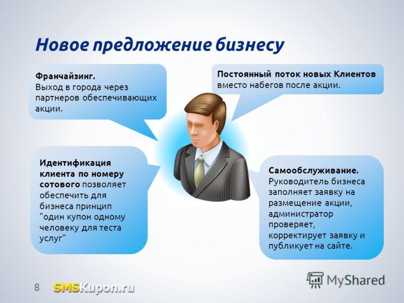 8 Новое предложение бизнесу Идентификация клиента по номеру сотового позволяет обеспечить для бизнеса принцип