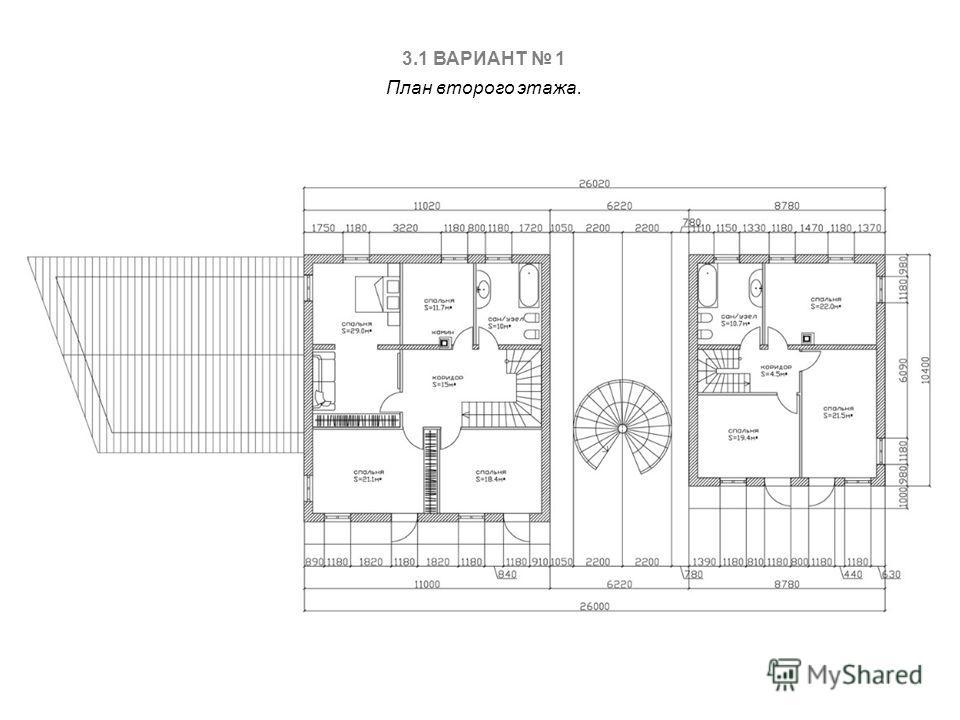 3.1 ВАРИАНТ 1 План второго этажа.