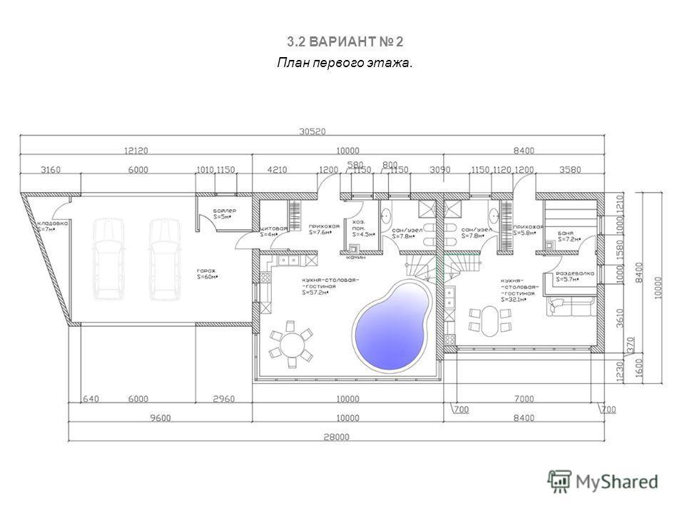 3.2 ВАРИАНТ 2 План первого этажа.
