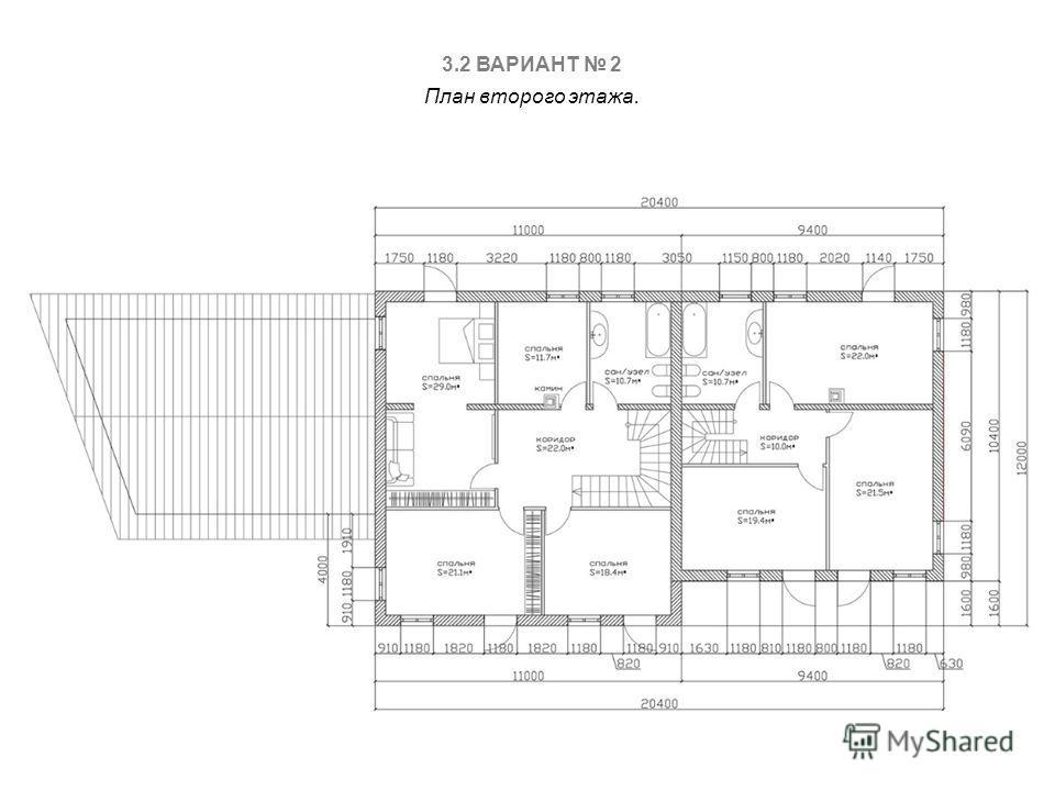 3.2 ВАРИАНТ 2 План второго этажа.