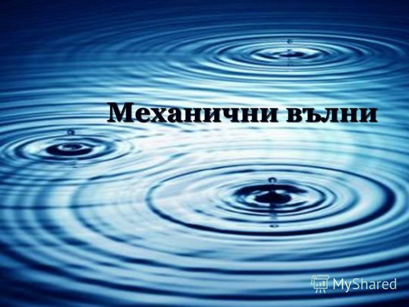 Механични вълни
