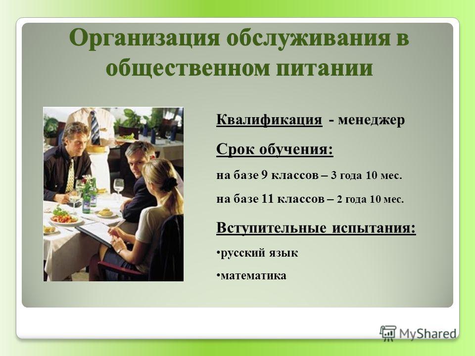 Квалификация - менеджер Срок обучения: на базе 9 классов – 3 года 10 мес. на базе 11 классов – 2 года 10 мес. Вступительные испытания : русский язык математика