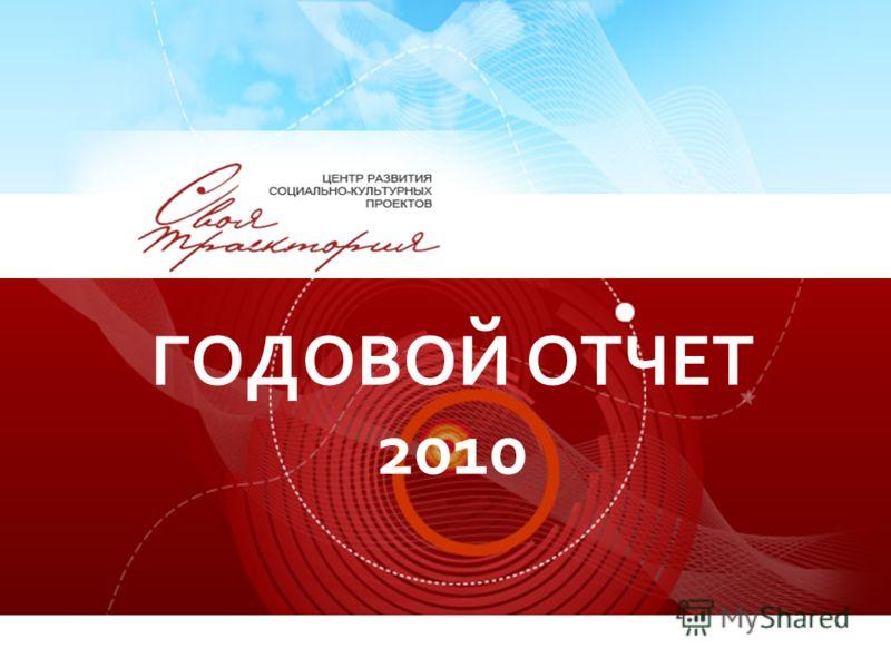 ГОДОВОЙ ОТЧЕТ 2010