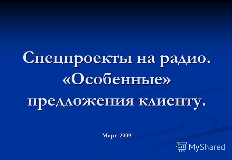 Спецпроекты на радио. «Особенные» предложения клиенту. Март 2009