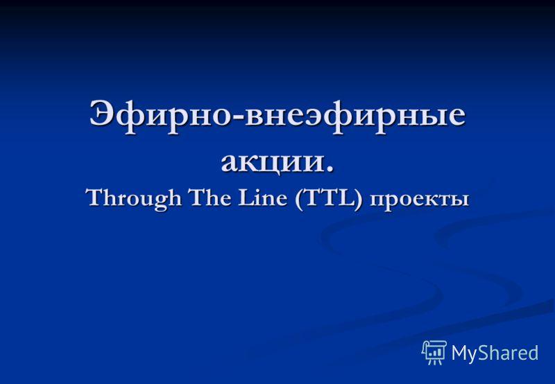 Эфирно-внеэфирные акции. Through The Line (TTL) проекты