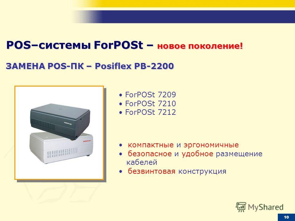 10 POS–системы ForPOSt – новое поколение! ЗАМЕНА POS-ПК – Posiflex PB-2200 компактные и эргономичные безопасное и удобное размещение кабелей безвинтовая конструкция ForPOSt 7209 ForPOSt 7210 ForPOSt 7212