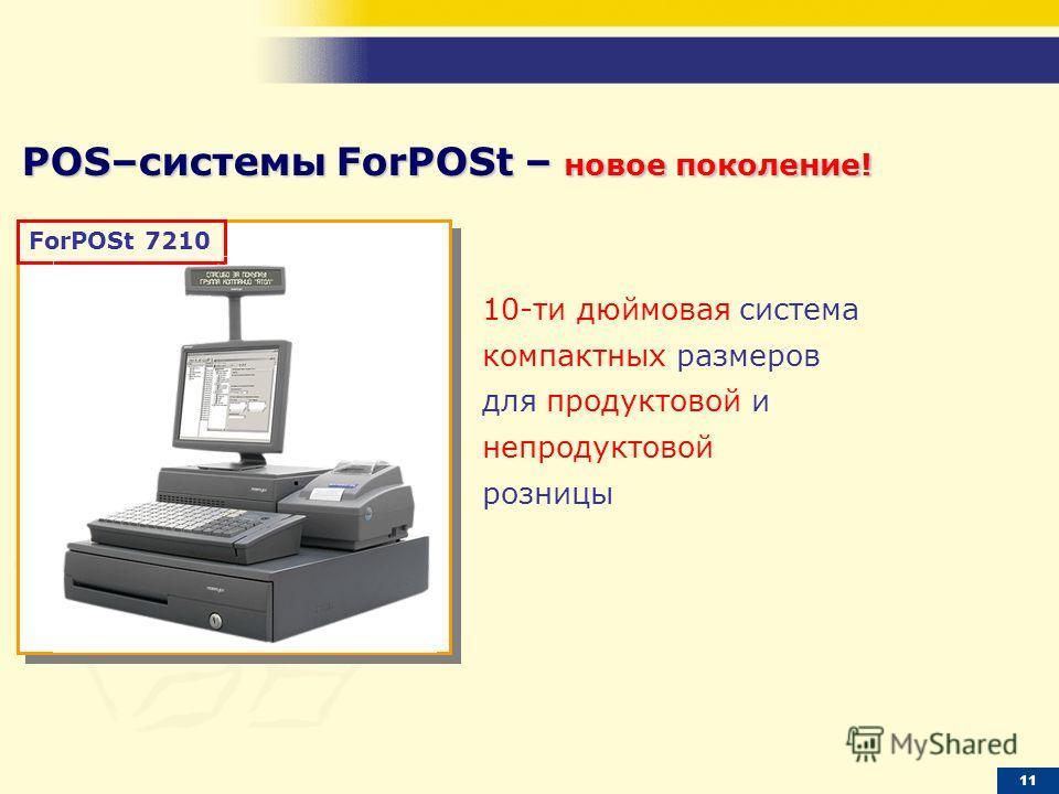 11 POS–системы ForPOSt – новое поколение! 10-ти дюймовая система компактных размеров для продуктовой и непродуктовой розницы ForPOSt 7210