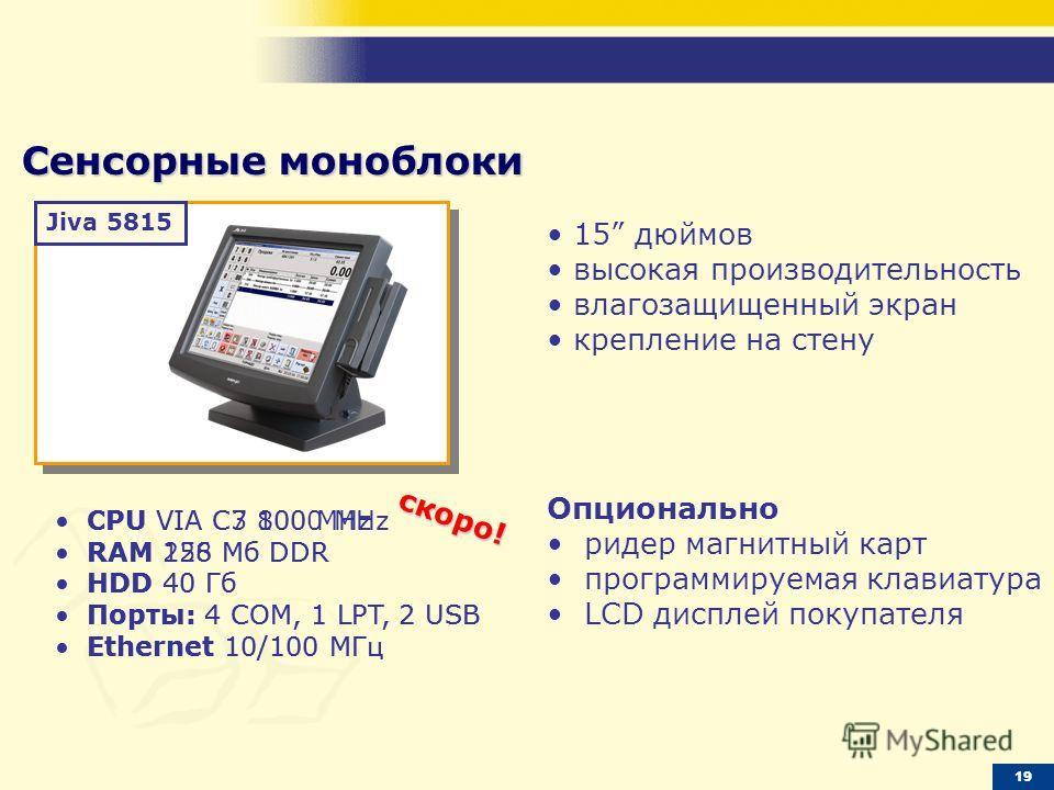 Jiva 5815 Сенсорные моноблоки 15 дюймов высокая производительность влагозащищенный экран крепление на стену CPU VIA C3 800 MHz RAM 128 Мб DDR HDD 40 Гб Порты: 4 COM, 1 LPT, 2 USB Ethernet 10/100 МГц Опционально ридер магнитный карт программируемая кл