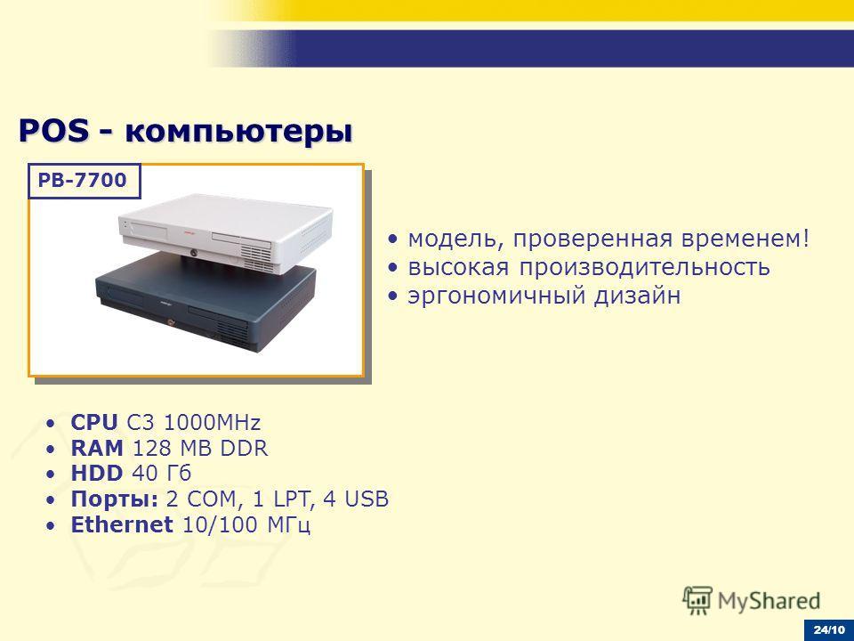 24/10 модель, проверенная временем! высокая производительность эргономичный дизайн CPU С3 1000MHz RAM 128 МB DDR HDD 40 Гб Порты: 2 COM, 1 LPT, 4 USB Ethernet 10/100 МГц PB-7700 POS - компьютеры