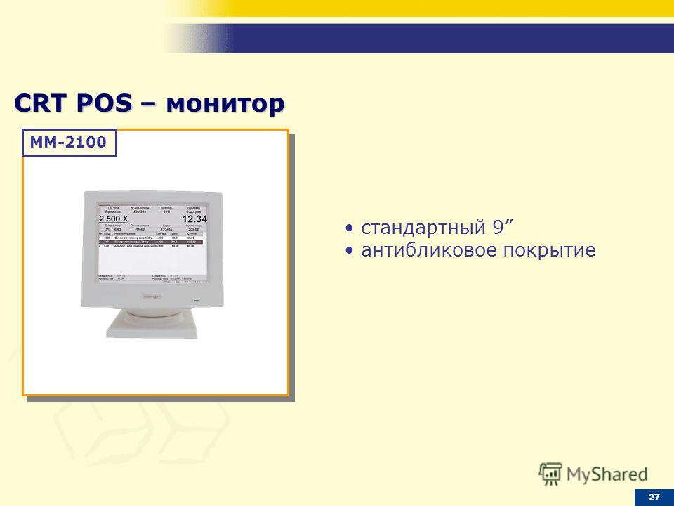 CRT POS – монитор стандартный 9 антибликовое покрытие MM-2100 27
