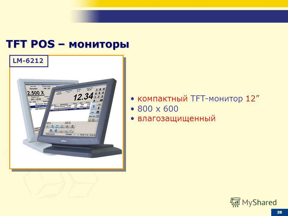 TFT POS – мониторы компактный TFT-монитор 12 800 х 600 влагозащищенный LM-6212 28