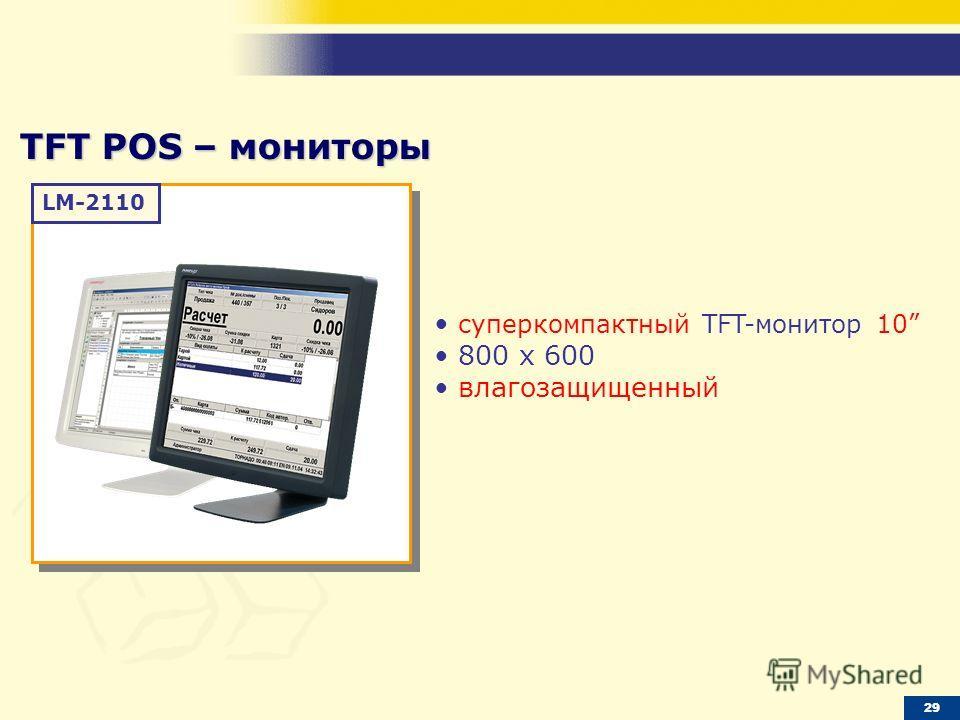 TFT POS – мониторы суперкомпактный TFT-монитор 10 800 х 600 влагозащищенный LM-2110 29