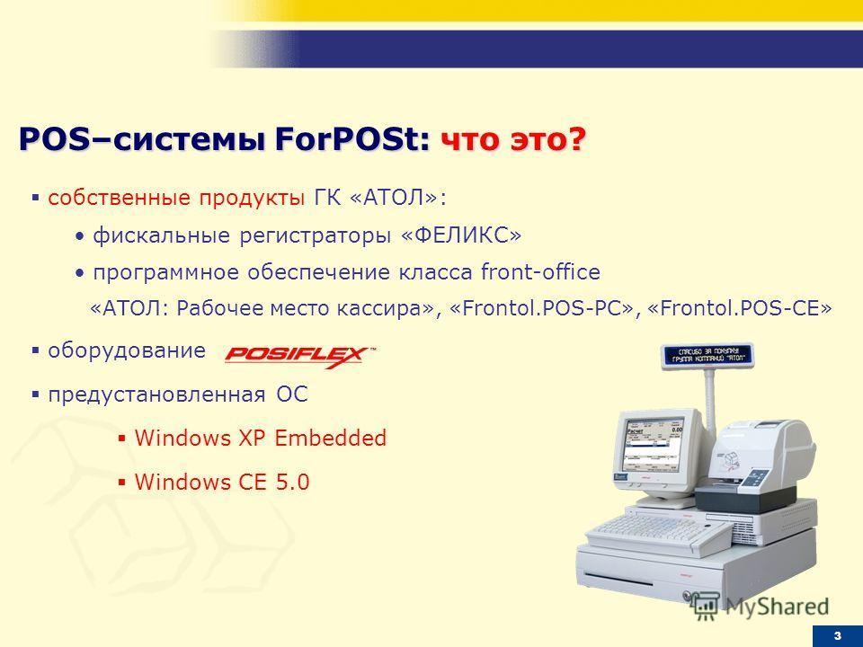 собственные продукты ГК «АТОЛ»: фискальные регистраторы «ФЕЛИКС» программное обеспечение класса front-office «АТОЛ: Рабочее место кассира», «Frontol.POS-PC», «Frontol.POS-CE» оборудование предустановленная ОС Windows XP Embedded Windows CE 5.0 POS–си