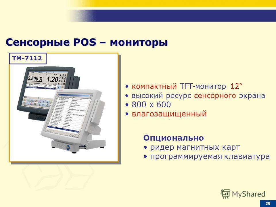Сенсорные POS – мониторы компактный TFT-монитор 12 высокий ресурс сенсорного экрана 800 х 600 влагозащищенный TM-7112 Опционально ридер магнитных карт программируемая клавиатура 30