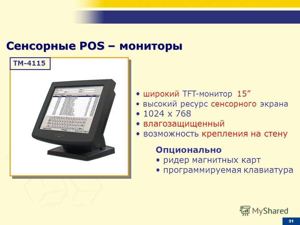 Сенсорные POS – мониторы широкий TFT-монитор 15 высокий ресурс сенсорного экрана 1024 х 768 влагозащищенный возможность крепления на стену TM-4115 Опционально ридер магнитных карт программируемая клавиатура 31