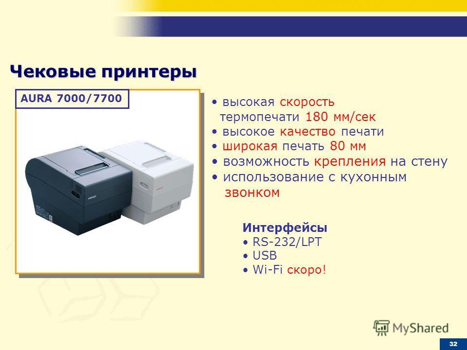 AURA 7000/7700 Чековые принтеры высокая скорость термопечати 180 мм/сек высокое качество печати широкая печать 80 мм возможность крепления на стену использование с кухонным звонком Интерфейсы RS-232/LPT USB Wi-Fi скоро! 32