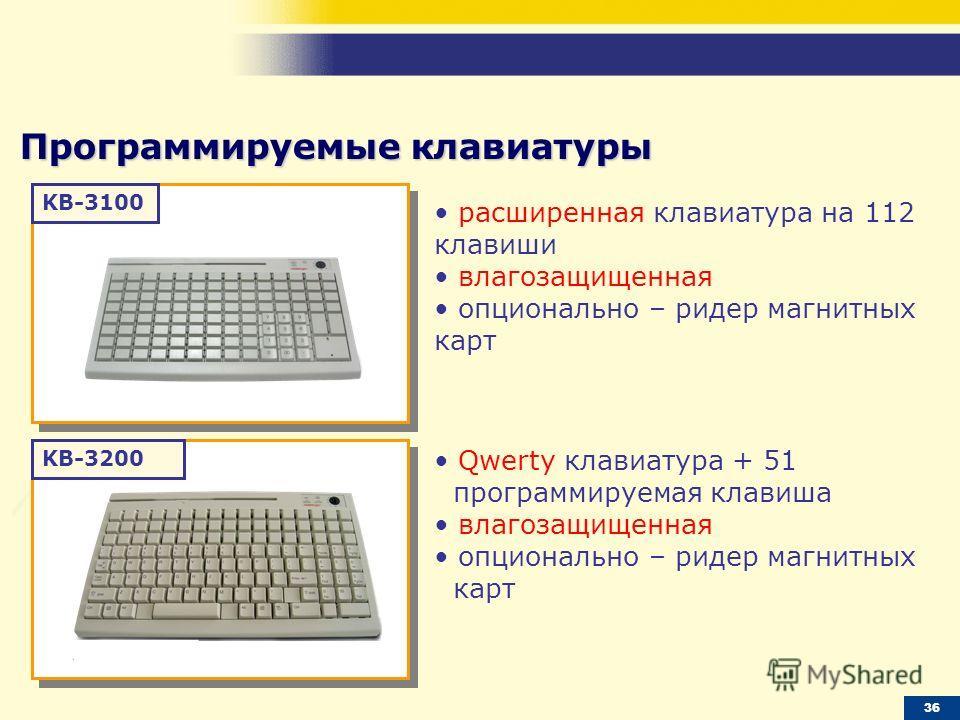 KB-3100 KB-3200 Программируемые клавиатуры расширенная клавиатура на 112 клавиши влагозащищенная опционально – ридер магнитных карт Qwerty клавиатура + 51 программируемая клавиша влагозащищенная опционально – ридер магнитных карт 36