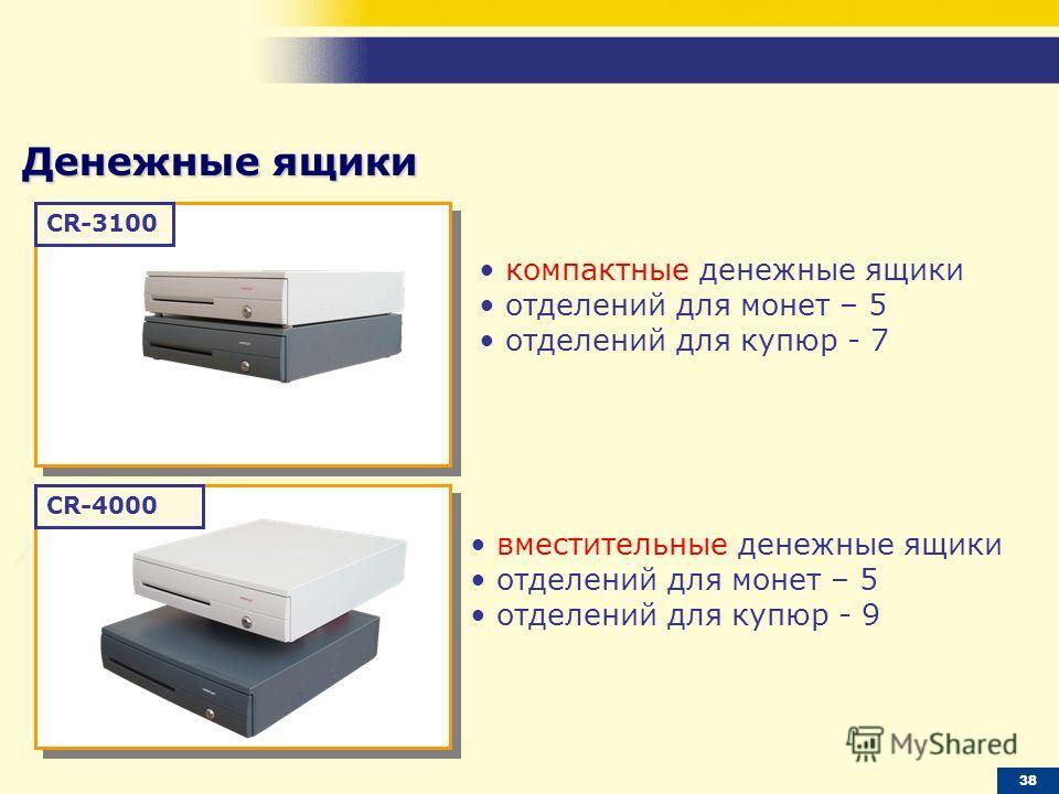 СR-3100 CR-4000 Денежные ящики компактные денежные ящики отделений для монет – 5 отделений для купюр - 7 вместительные денежные ящики отделений для монет – 5 отделений для купюр - 9 38