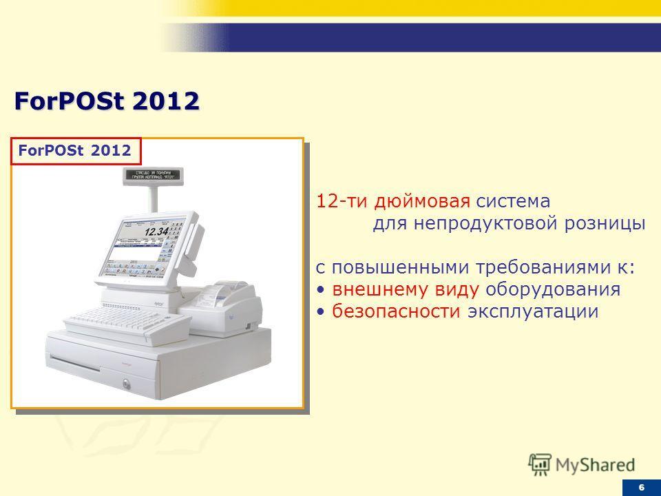 6 12-ти дюймовая система для непродуктовой розницы с повышенными требованиями к: внешнему виду оборудования безопасности эксплуатации ForPOSt 2012