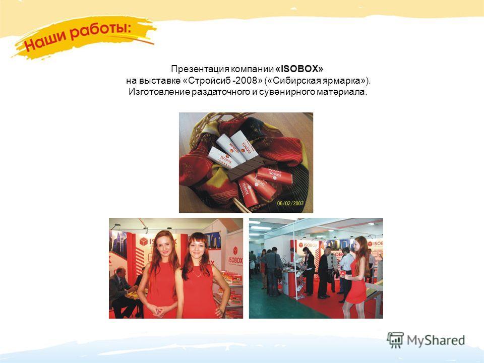 Презентация компании «ISOBOX» на выставке «Стройсиб -2008» («Сибирская ярмарка»). Изготовление раздаточного и сувенирного материала.