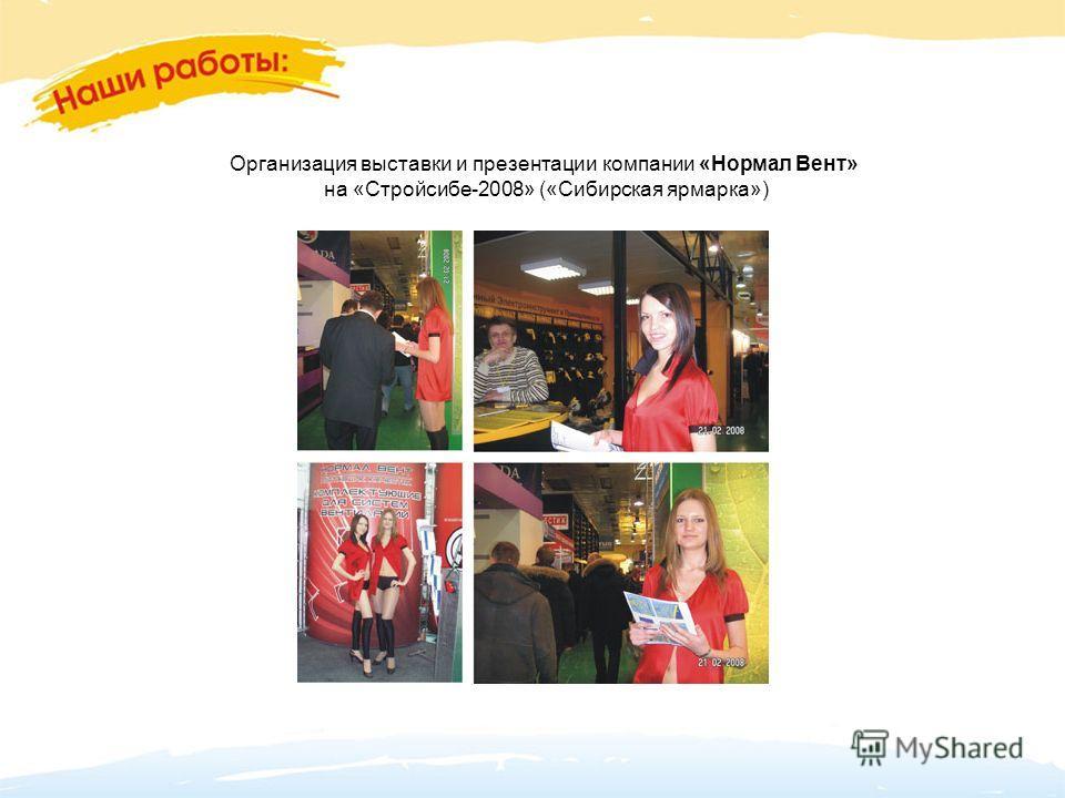 Организация выставки и презентации компании «Нормал Вент» на «Стройсибе-2008» («Сибирская ярмарка»)