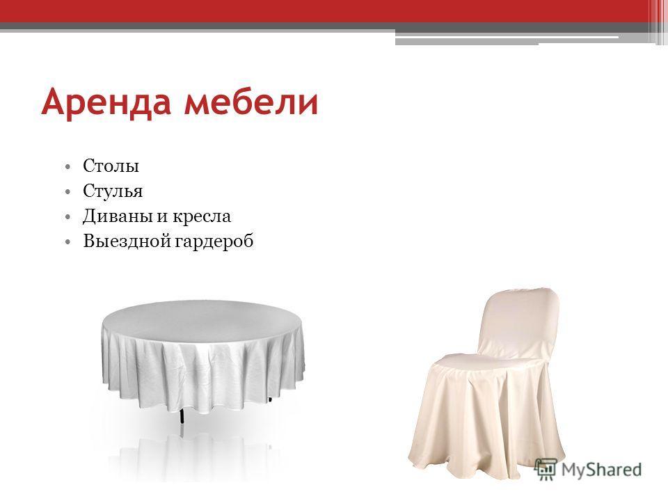 Аренда мебели Столы Стулья Диваны и кресла Выездной гардероб