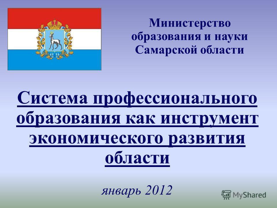 Министерство образования и науки Самарской области Система профессионального образования как инструмент экономического развития области январь 2012