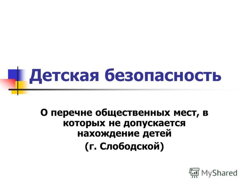 Детская безопасность О перечне общественных мест, в которых не допускается нахождение детей (г. Слободской)