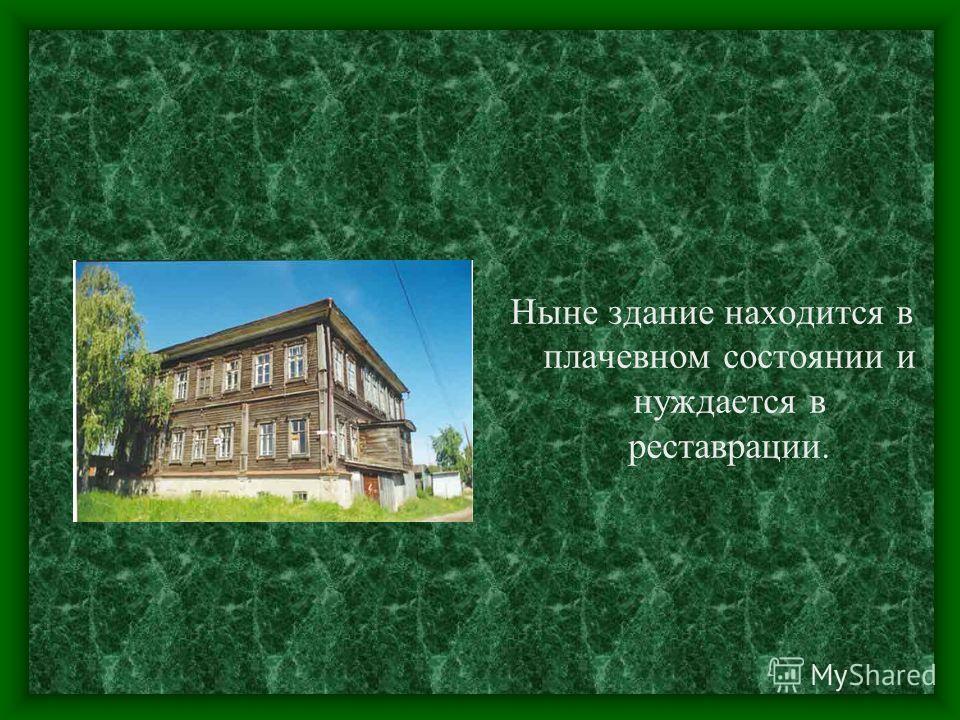 Ныне здание находится в плачевном состоянии и нуждается в реставрации.