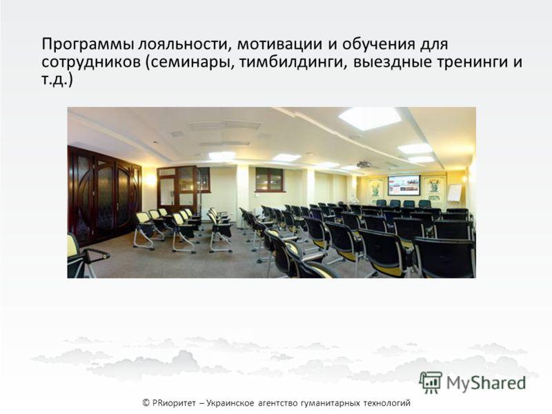 Программы лояльности, мотивации и обучения для сотрудников (семинары, тимбилдинги, выездные тренинги и т.д.) © PRиоритет – Украинское агентство гуманитарных технологий