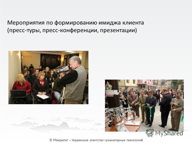 Мероприятия по формированию имиджа клиента (пресс-туры, пресс-конференции, презентации) © PRиоритет – Украинское агентство гуманитарных технологий